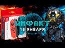 Инфакт от 16 01 2017 игровые новости Nintendo Switch Titanfall 2 The Legend of Zelda…
