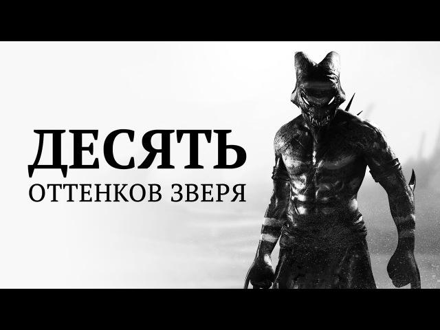 Shadow of the Beast. 10 оттенков зверя