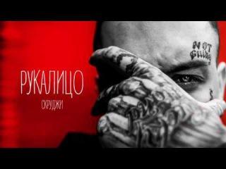 Скруджи - РукаЛицо (премьера трека 2017)