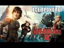 КиноГрехи Все проколы «Как приручить дракона 2» чуть более, чем за 7 минут