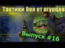 Тактики боя от огурцов Выпуск 16 CS 1.6