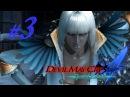 Devil May Cry 4 Special Edition Прохождение NERO часть 3