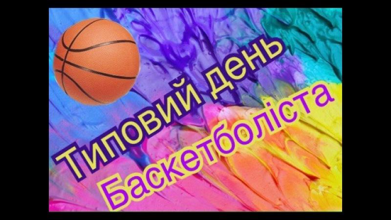 Типовий день баскетболіста