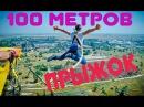 ПАРЕНЬ ПРЫГНУЛ СО 100 МЕТРОВ И.....