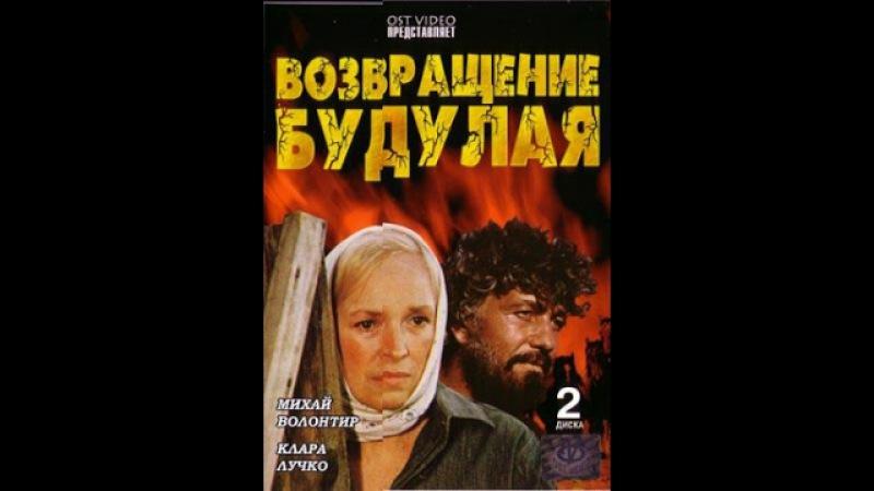 Возвращение Будулая (3 серия-1985)