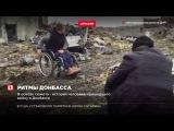 Ростовский рэпер Роман Воронин снимает клип в Донецком аэропорту
