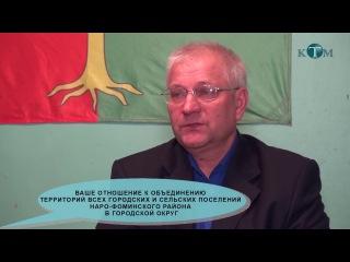 Мнение жителей Калининца об объединении в городской округ