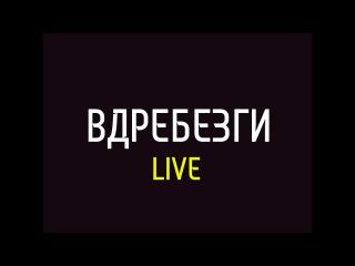 ВДРЕБЕЗГИ.Выпуск №21. Live.