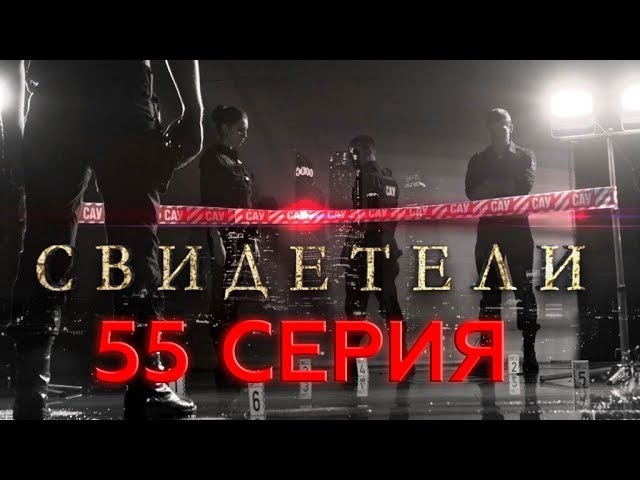 Свидетели. 55 серия