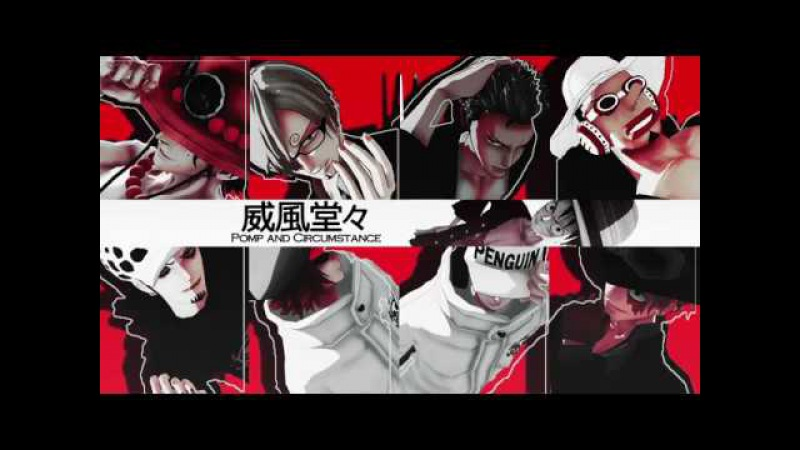 【One Piece MMD】Pomp and Circumstance