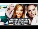 Татьяна Шитова - о любимых ролях, Скарлетт Йоханссон и Петре Гланце. Интервью