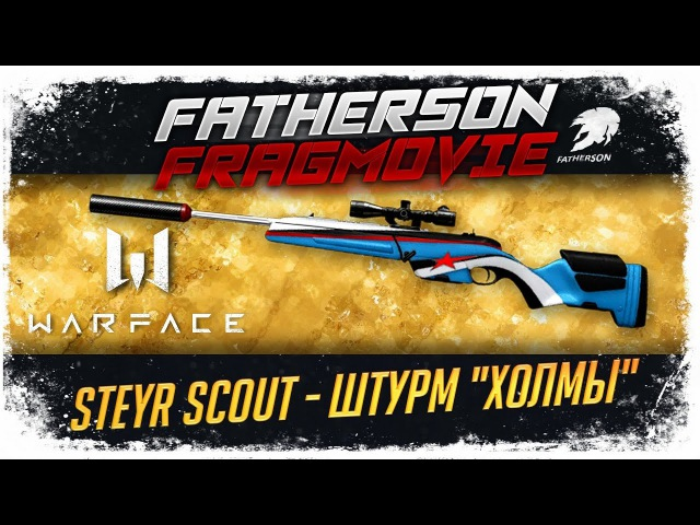 Steyr Scout - Штурм Холмы - Warface fragmovie