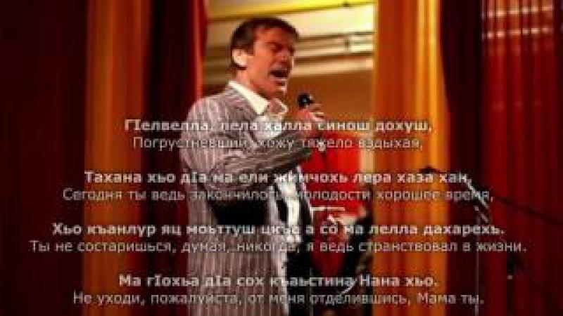 Арби Цураев Нана Чеченский и русский текст