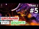 Trine 2 5 Дракон Прохождение игры PEGI 12