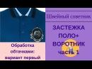 ✿✂Застежка поло воротник обработка обтачками Пошаговый МК ✿✂ Вариант 1
