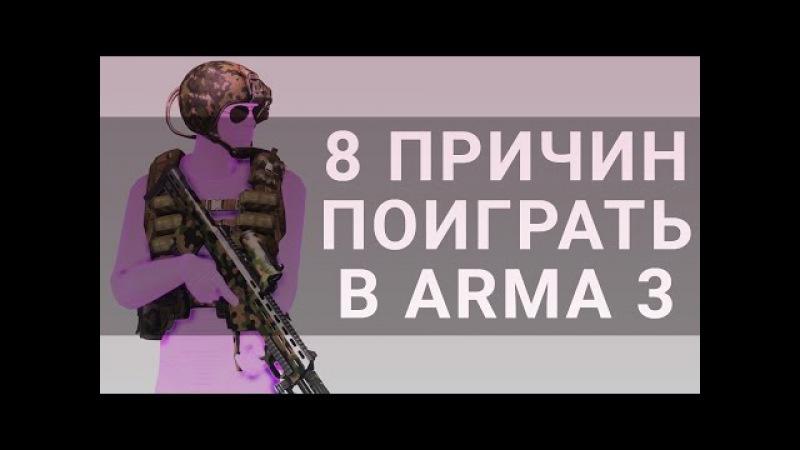 8 МОДОВ РАДИ КОТОРЫХ СТОИТ ПОИГРАТЬ В ARMA 3 [ТОП8]