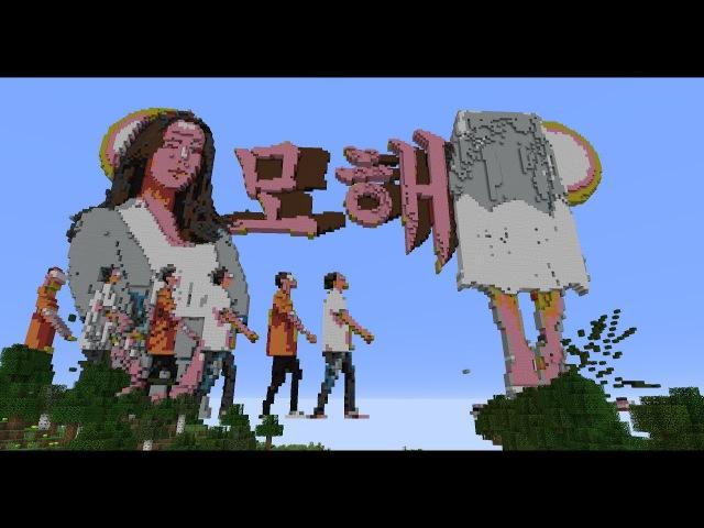 [마크화] San E(산이) - Mohae(모해) M/V Feat. 볼빨간사춘기 마인크래프트 버전