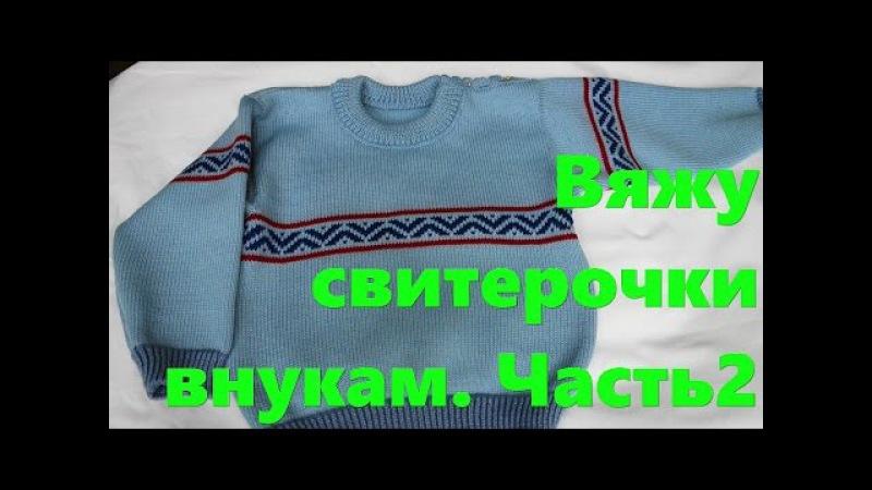 Вяжу свитерочки внукам Часть2 50 25 05 16