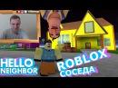 №228: HELLO NEIGHBOR | ПРИВЕТ СОСЕД в ROBLOX(РОБЛОКС) - ТЕЛЕПОРТАЦИЯ