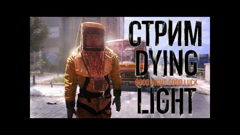 Прохождение Dying Light 6 - Место встречи - Безногий спайдер - Отель Полосатый дракон