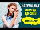 ЗАСТАВИТ ВАС ЗАПЛАКАТЬ! Мелодрама НАТУРЩИЦА Русские мелодрамы 2017 новинки, Русск...