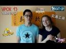 УРОК 13 - Транспорт - Китайский язык для начинающих с носителем - KIT-UP