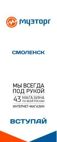 6d903354c94e Музторг - Смоленск   ВКонтакте