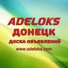 Adeloks - Донецк Объявления