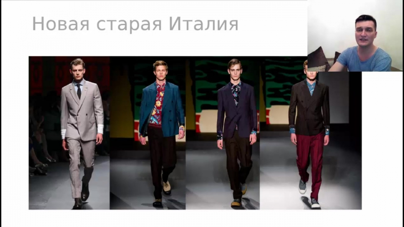 Medny-man-style-spring-summer-day1-trends