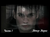 Марго часть 1
