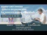 LIVE: Олега Михеев -