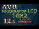 Программирование микроконтроллеров AVR. Урок 12. LCD индикатор 16x2. Часть 3