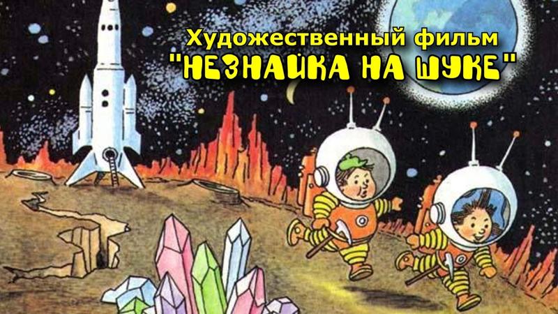 Незнайка на Луне ШУК 5