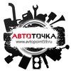 Интернет-магазин Автоточка - Avtopoint59.ru
