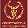 Serpukhovskaya Torgovo-Promyshlennaya-Palata