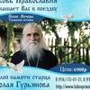 «Светлой памяти старца Николая Гурьянова»