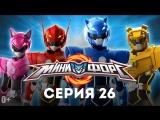 МиниФорс - Серия - 26 - Несокрушимая команда Минифорс