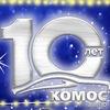 КОМОС-Авто
