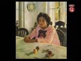 [MP4 480p] Только одна картина - Валентин Александрович Серов _Девочка с персиками_ (1887)