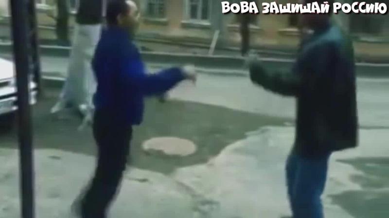 Вова, защищай Россию!..