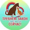 Хабаровск - акция в защиту животных