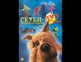 Скуби-ду 2 монстры на свободе фильм 2004 HD