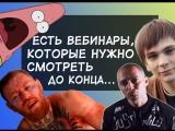 Вебинар по русскому языку