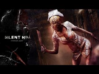 Хоррор-ночь ● Silent Hill 2