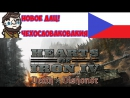 [HoI4] Death of Dishonor - новое длц к HoI4 - стрим за Чехословакию!