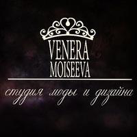 Венера Моисеева