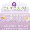 Антошка СПб-сеть магазинов для новорожденных