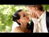 Наш счастливый день - 23.07.2011) под музыку Пара Нормальных - Дай Мне Разгадать Тебя. Picrolla