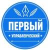 Первый управленческий УИУ РАНХиГС   ПРОФСОЮЗ