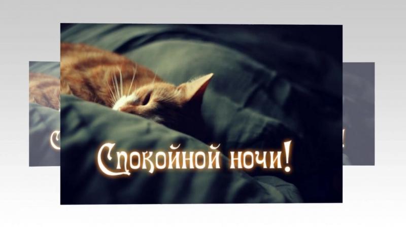 Самое Красивое Пожелание Спокойной Ночи.